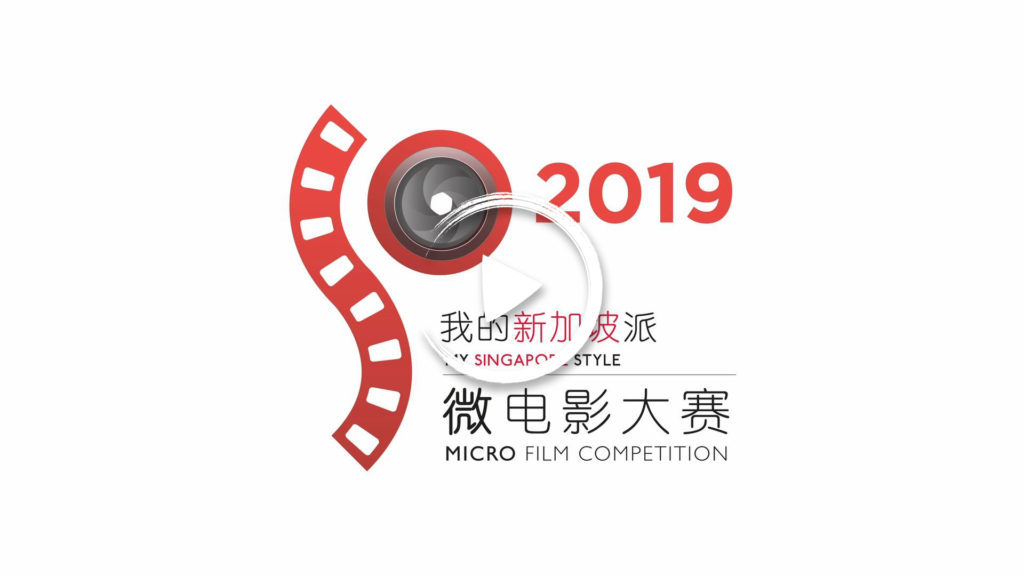 """My Singapore Style 2019"" Call for Entry Video (2 min)"
