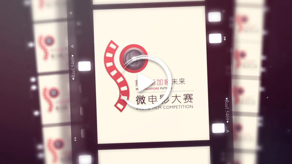 """My Singapore Future"" Micro Film Competition Award Ceremony Trailer (5 min)"