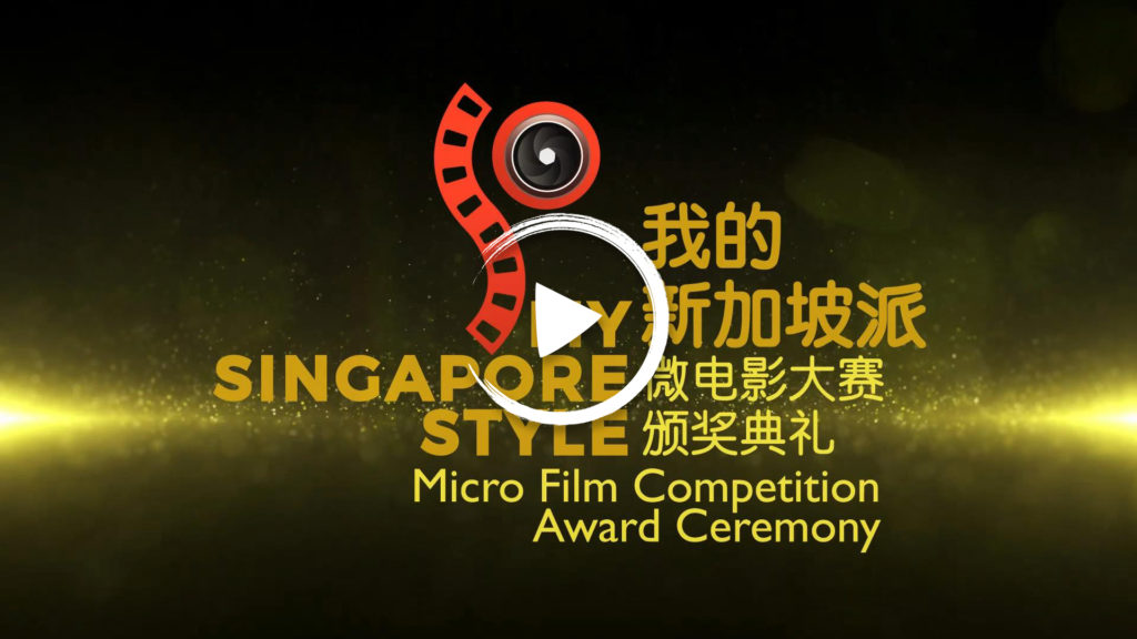 "Nomination Animation pack for ""My Singapore Style"" Micro Film Competition Award Ceremony 2019"