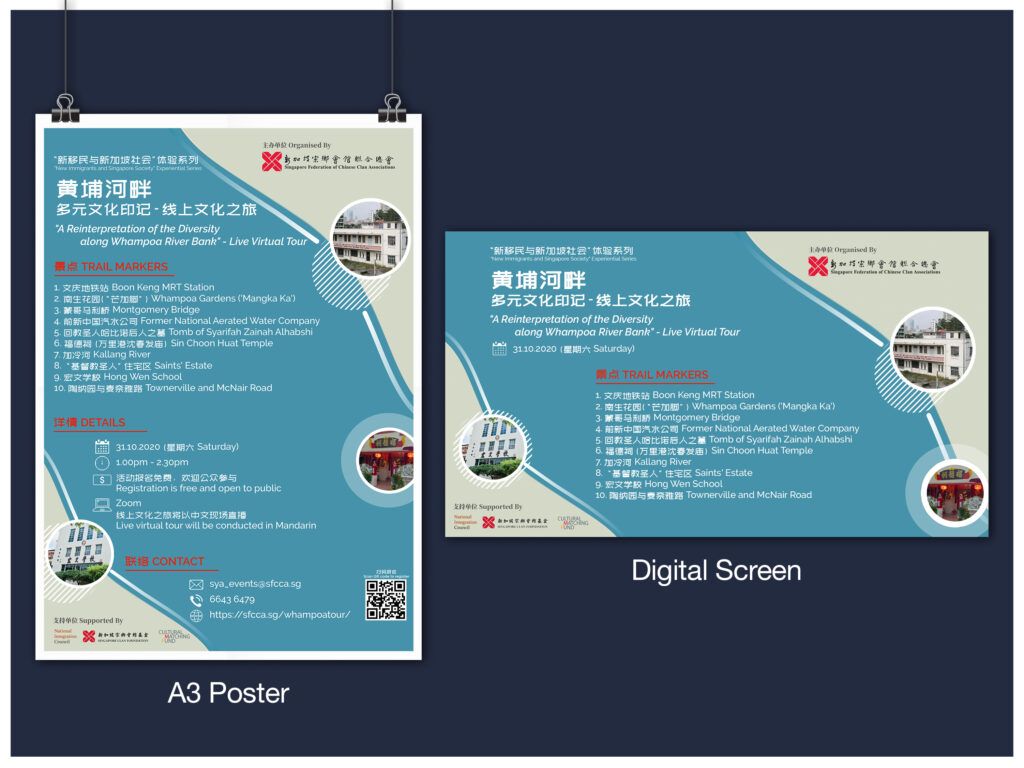 A3 Event Poster and Digital Screen